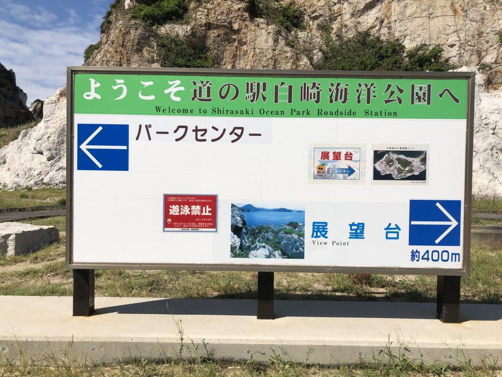 白崎海洋公園のマップ
