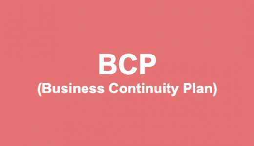 【BCP】WebサービスにBCP(事業継続計画)はありますか?