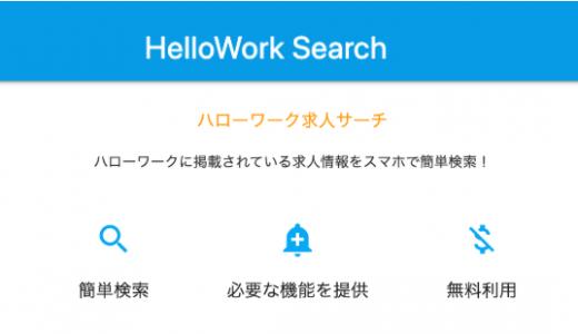 【サービス】ハローワーク求人サーチのまとめ