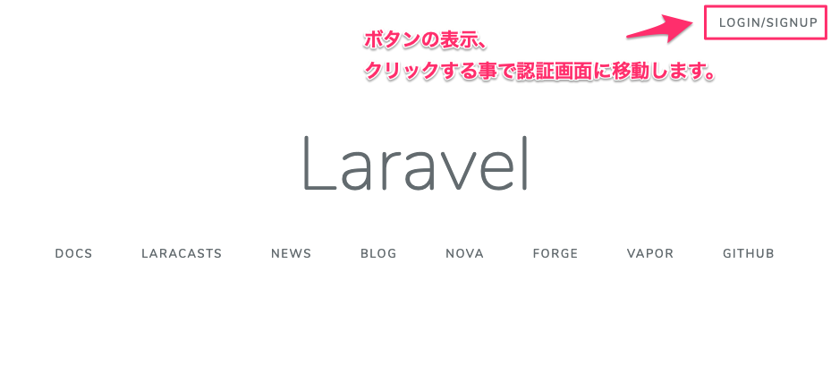 Laravelログイン前画面