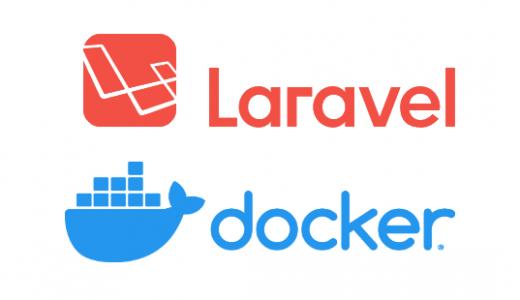 【Laravel】Dockerを使って開発環境を構築する